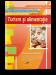 Turism și alimentație. Domeniul de pregătire în ALIMENTAȚIE. Manual pentru clasa a X-a.